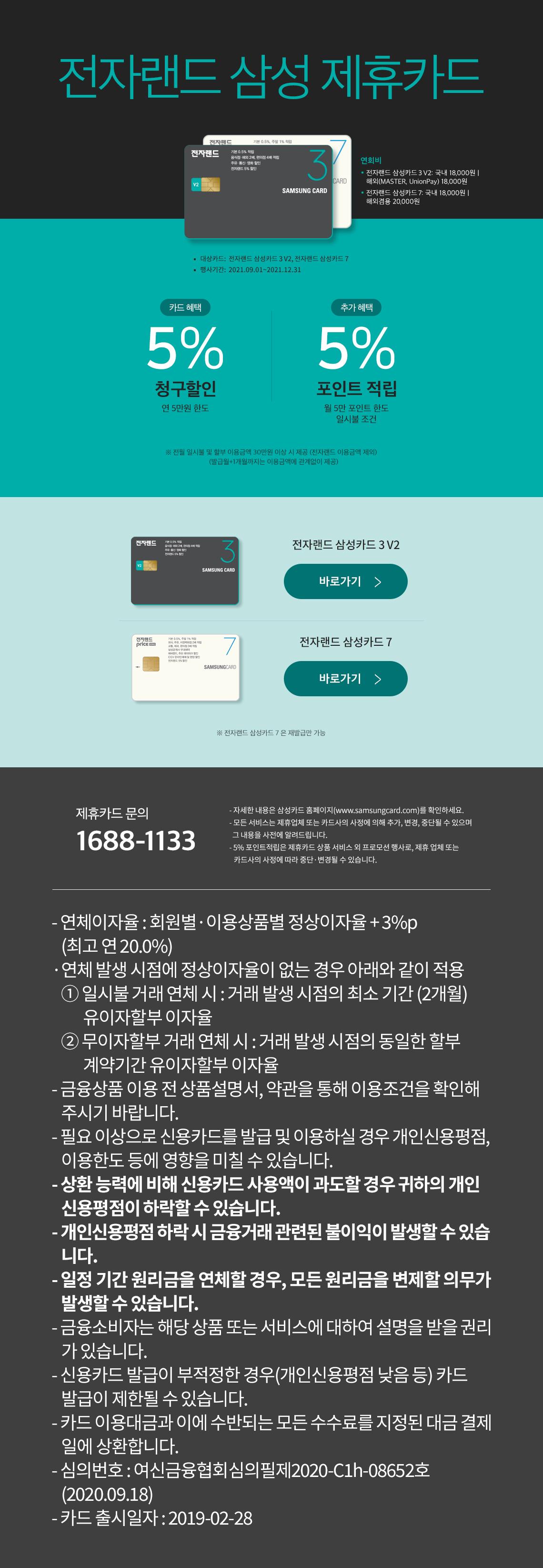 전자랜드 삼성 제휴카드