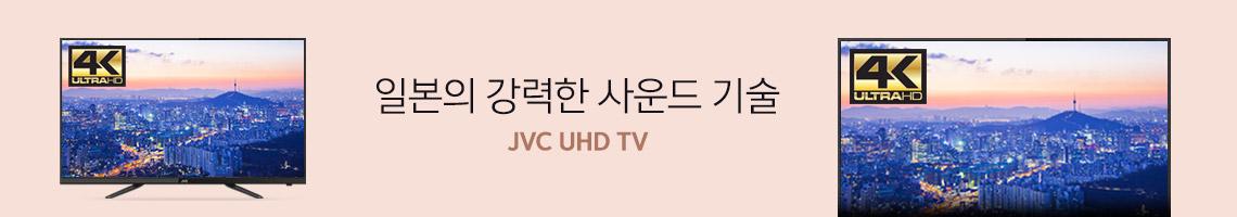 일본의 강력한 사운드 기술 - JVC UHD TV