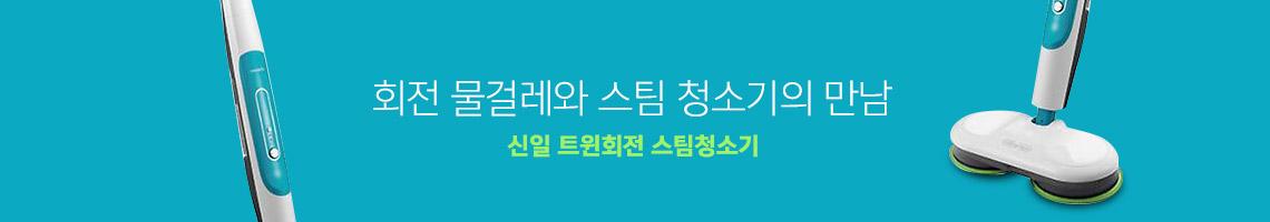 회전 물걸레와 스팀 청소기의 만남 - 신일 트윈회전 스팀청소기