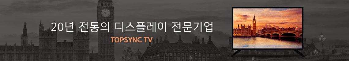 20년 전통의 디스플레이 전문기업 - TOPSYNC TV