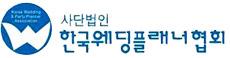 한국웨딩플래너협회