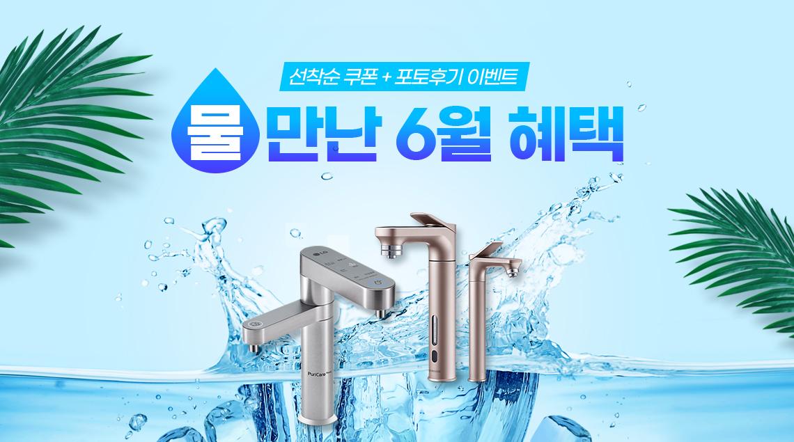 선착순 쿠폰 + 포토후기 이벤트 - 물 만난 6월 혜택