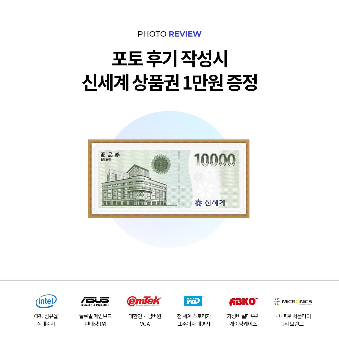 포토 후기 작성시 신세계 상품권 1만원 증정