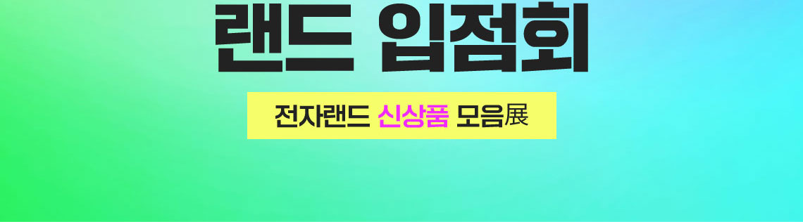 랜드 입점회 - 전자랜드 신상품 모음전