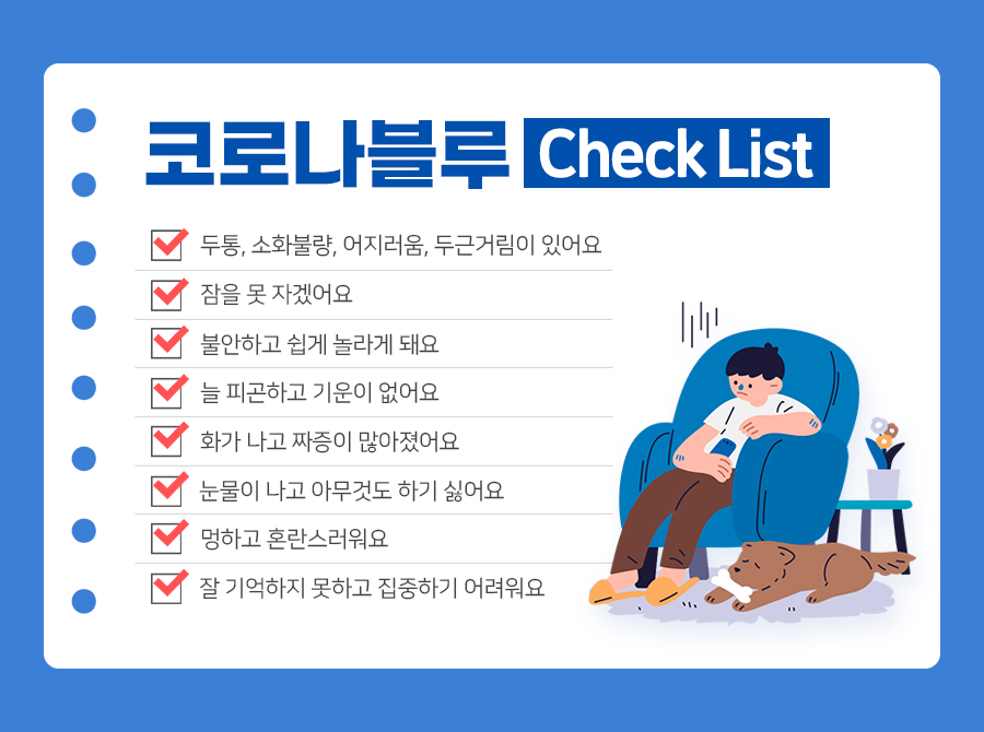 코로나블루 Check List!